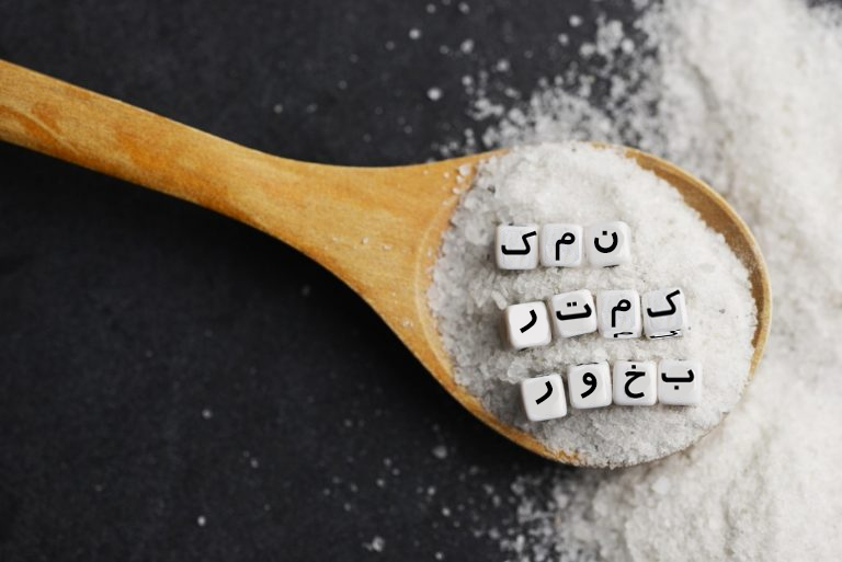 شیوه کم کردن نمک در رژیم غذایی